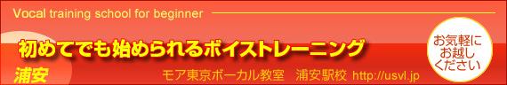 初めてミュージカル曲を習うなら 東京都モア(moa)ボーカル教室